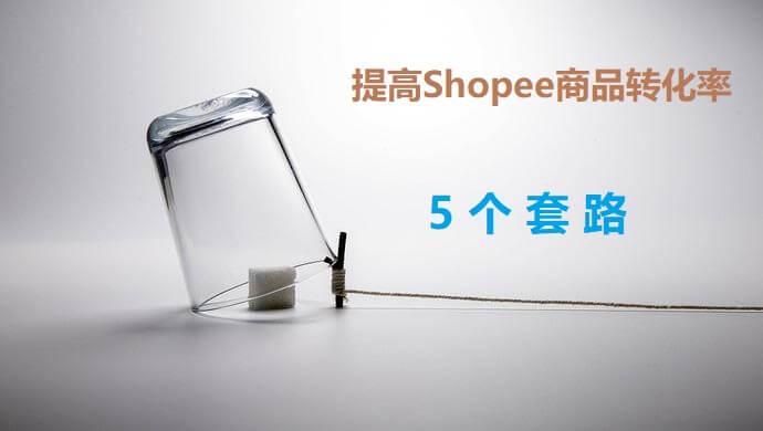 怎么提高Shopee虾皮店铺商品的转换率 5个套路分享-虾皮路