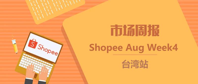 【Shopee市场周报】Shopee虾皮台湾站20年8月第4周市场周报-虾皮路