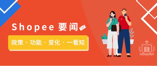 Shopee虾皮平台3.29-4.4的新闻要点回顾-虾皮路